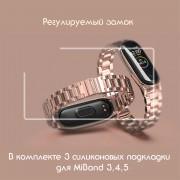 Ремешок для часов Xiaomi MI Band 3/4/5, металлический (крупное звено), золотисто-розовый