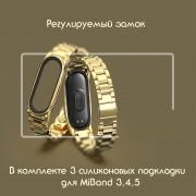 Ремешок для часов Xiaomi MI Band 3/4/5, металлический (крупное звено), золотой