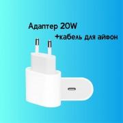 СЗУ для Apple USB-C, 20W USB + кабель Lightning, белый