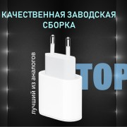 СЗУ для iPhone 12, USB - Type-C, (A - Класс) MU7V2ZM/A (A1692) 20W, пластиковый бокс, белый