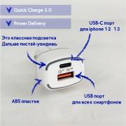 Breaking АЗУ C03 1USB + USB-C, QC 3.0, PD 20W, 3A  (23150), белый